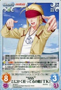"""Chaos(カオス)TCG """"SSS""""とにかく狂ってるの略「TK」(C) Angel Beats!-1st beat-/シングルカード"""