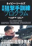 ネイビー・シールズ実戦狙撃手訓練プログラム
