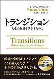 トランジション ——人生の転機を活かすために フェニックスシリーズ