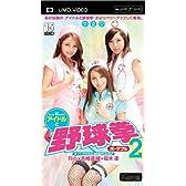 アイドルと野球拳2ポータブル(UMD Video)