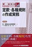 ①定款・各種規則の作成実務<第3版> (【新・会社法実務問題シリーズ】)