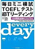 毎日ミニ模試TOEFLテストiBTリーディング