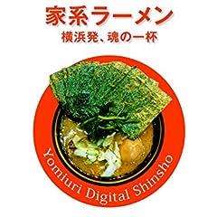 家系ラーメン 横浜発、魂の一杯 (読売デジタル新書)