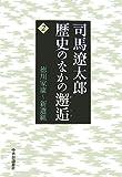 司馬遼太郎歴史のなかの邂逅 2 (2)