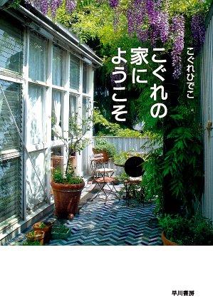 こぐれの家にようこそ (ハヤカワ文庫NF)