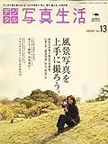 デジタル写真生活 2008年 05月号 [雑誌]