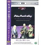 ピーター・ポール&マリー ホリデイ・コンサート (輸入盤) PMD-021 [DVD]