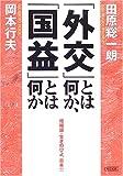 「外交」とは何か、「国益」とは何か 増補版・生きのびよ、日本!!
