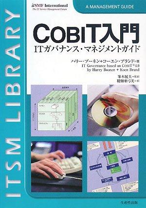 COBIT入門―ITガバナンス・マネジメントガイド