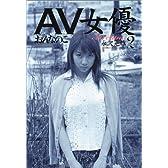 AV女優 (2) (文春文庫)