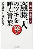 斎藤一人のツキを呼ぶ言葉—日本一の大金持ち!