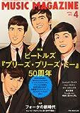 MUSIC MAGAZINE (ミュージックマガジン) 2013年 04月号 [雑誌]