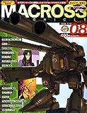 MACROSS CHRONICLE (マクロス・クロニクル) vol.8 [雑誌]