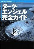 ダーク・エンジェル完全ガイドJ・キャメロン製作の超話題作を徹底解説!! (Kadokawa mook (126))