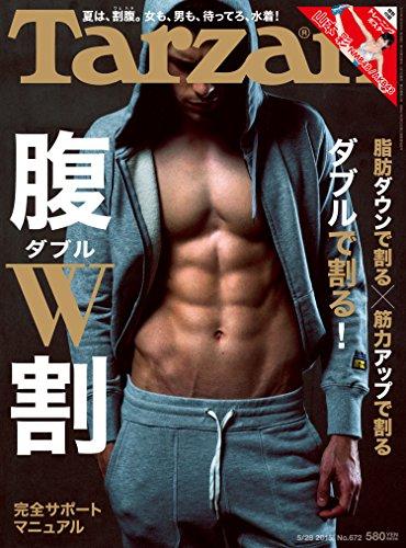 Tarzan (ターザン) 2015年 5月28日号 No.672 [雑誌]