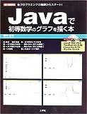 Javaで初等数学のグラフを描く本―プログラミングの基礎からスタート! (I・O BOOKS)