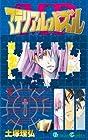 マテリアル・パズル 第17巻 2006年11月22日発売
