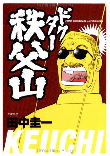 ドクター秩父山 (ぶんか社コミックス)