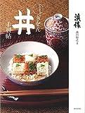 和食の教科書 ぎをん丼手習帖 -