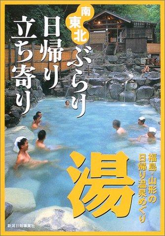 南東北ぶらり日帰り立ち寄り湯 福島・山形の日帰り温泉めぐり
