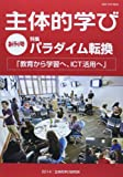 主体的学び 創刊号 特集:パラダイム転換 教育から学習へ、ICT活用へ
