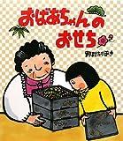 おばあちゃんのおせち (クローバーえほんシリーズ)