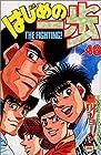 はじめの一歩 第48巻 1999年06月15日発売