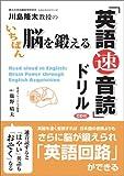 川島隆太教授のいちばん脳を鍛える「英語速音読」ドリル [CD付]