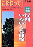 Mathematics <science> matrix, and (secondary sector problem collecting national and public! Stuck SERIES-Kawaijuku) a variety of curve (2003) ISBN: 4877257314 [Japanese Import]