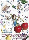 卓上 コップのフチ子 カレンダー 2015年