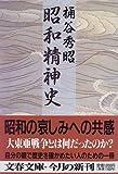 昭和精神史 (文春文庫)