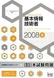 2008春 徹底解説 基本情報技術者 本試験問題 (情報処理技…