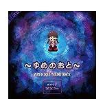 【CD】ゆめにっき -ゆめのおと- 完全版