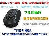 【Global】新型CCD同様高性能1080Pレンズ搭載キーレス型カメラ日本語取説
