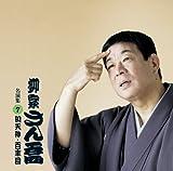 柳家さん喬 名演集7 初天神/百年目