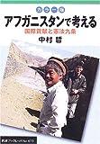 カラー版 アフガニスタンで考える—国際貢献と憲法九条 (岩波ブックレット)(中村 哲)