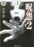 �����2�� (����ۥ顼ʸ��)
