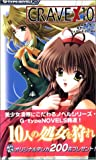 CRAVE×10 (G‐type NOVELS)