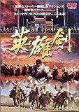 英雄剣 [DVD]
