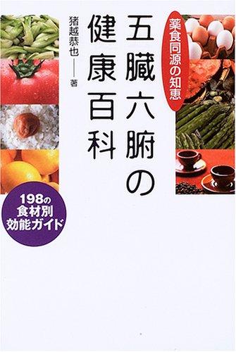 五臓六腑の健康百科―薬食同源の知恵 198の食材別効能ガイド