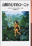 山賊のむすめローニャ (岩波少年文庫)