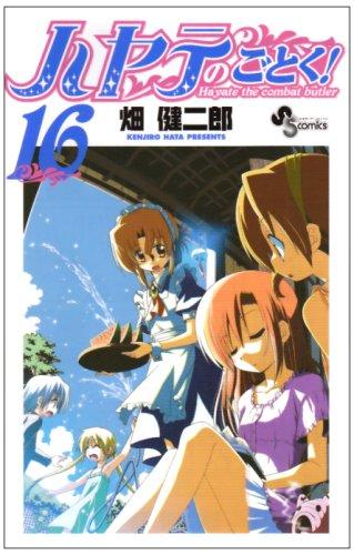 ハヤテのごとく! 16 (16) (少年サンデーコミックス)
