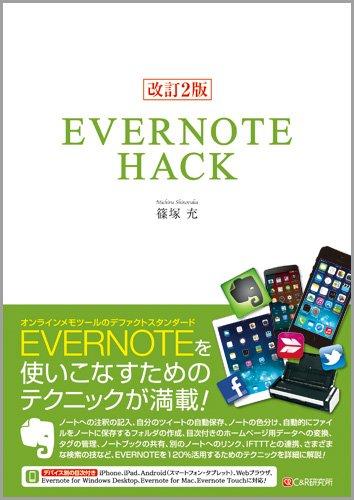 改訂2版 EVERNOTE HACK