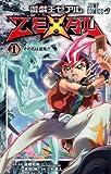 遊・戯・王ZEXAL 1 (ジャンプコミックス)