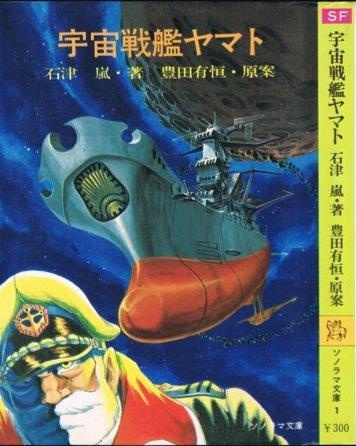 宇宙戦艦ヤマト (ソノラマ文庫 4-A)