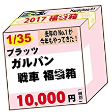 去年のNo.1が今年もやってきた! プラッツ 1/35 ガルパン 戦車キット 福袋2017(10,000円)税別