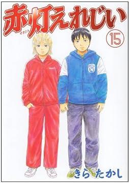 赤灯えれじい(15) <完> (ヤングマガジンコミックス)