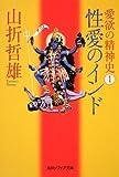 愛欲の精神史1 性愛のインド (角川ソフィア文庫 G 107-1)