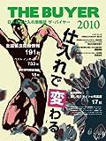 ザ・バイヤー2010