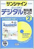 W>中学英語サンシャイン完全準拠クリックオンデジタル教科書ガイド 2 (<DVDーROM>(Win版))